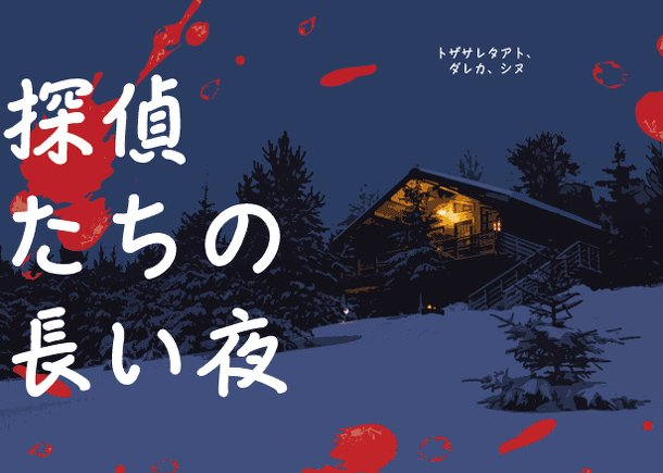 探偵たちの長い夜 (The Longest Night for Detectives)