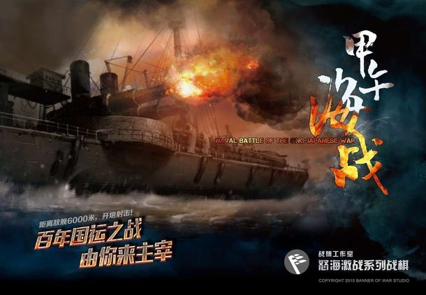 Naval Battle of the Sino Japanese War