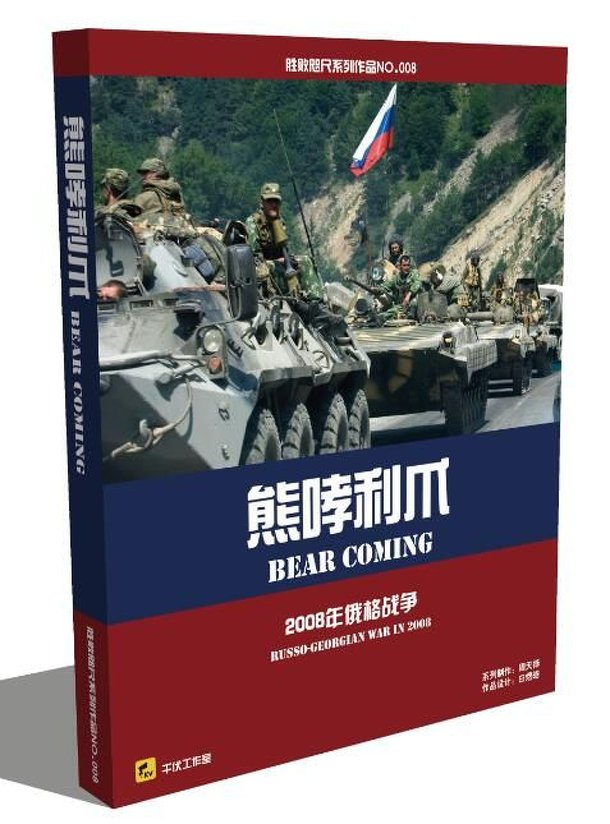 The Bear: Russo-Geogian War in 2008