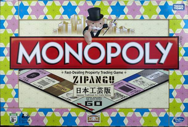 Monopoly: Traditional Japanese Art & Crafts Edition