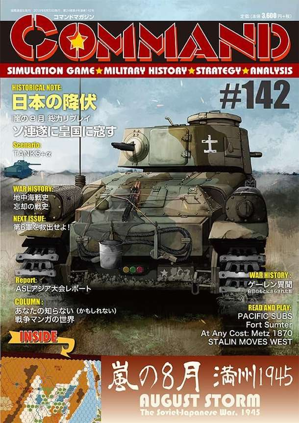 August Storm: the Soviet-Japanese War, 1945