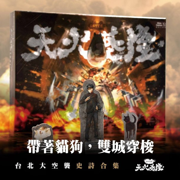Raid on Taihoku: Keelung Expansion – Conflagration